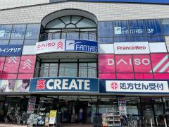 クリエイトエス・ディー 鎌倉大船店