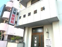 天理獣医科医院