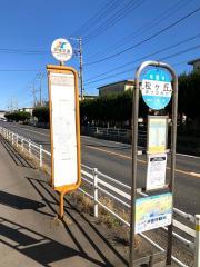 「松ケ丘」バス停留所