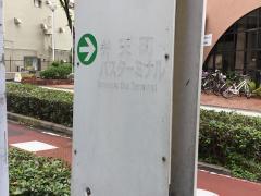 「港区民センター前」バス停留所
