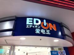 エディオン ユニバーサル・シティウォーク大阪店