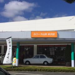 トヨタカローラ山形米沢店