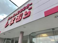 ファッションセンターしまむら 宇和島店