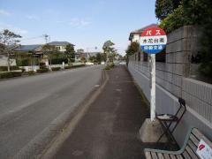 「木花台南」バス停留所
