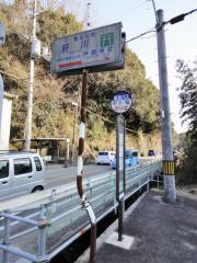 「肝川橋」バス停留所