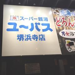 スーパー銭湯ユーバス 堺浜寺店