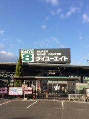 ダイユーエイト福島鎌田店