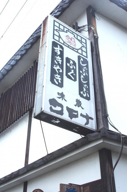市 食堂 佐久 コロナ