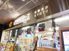 ジェイアール東海ツアーズ 京都支店