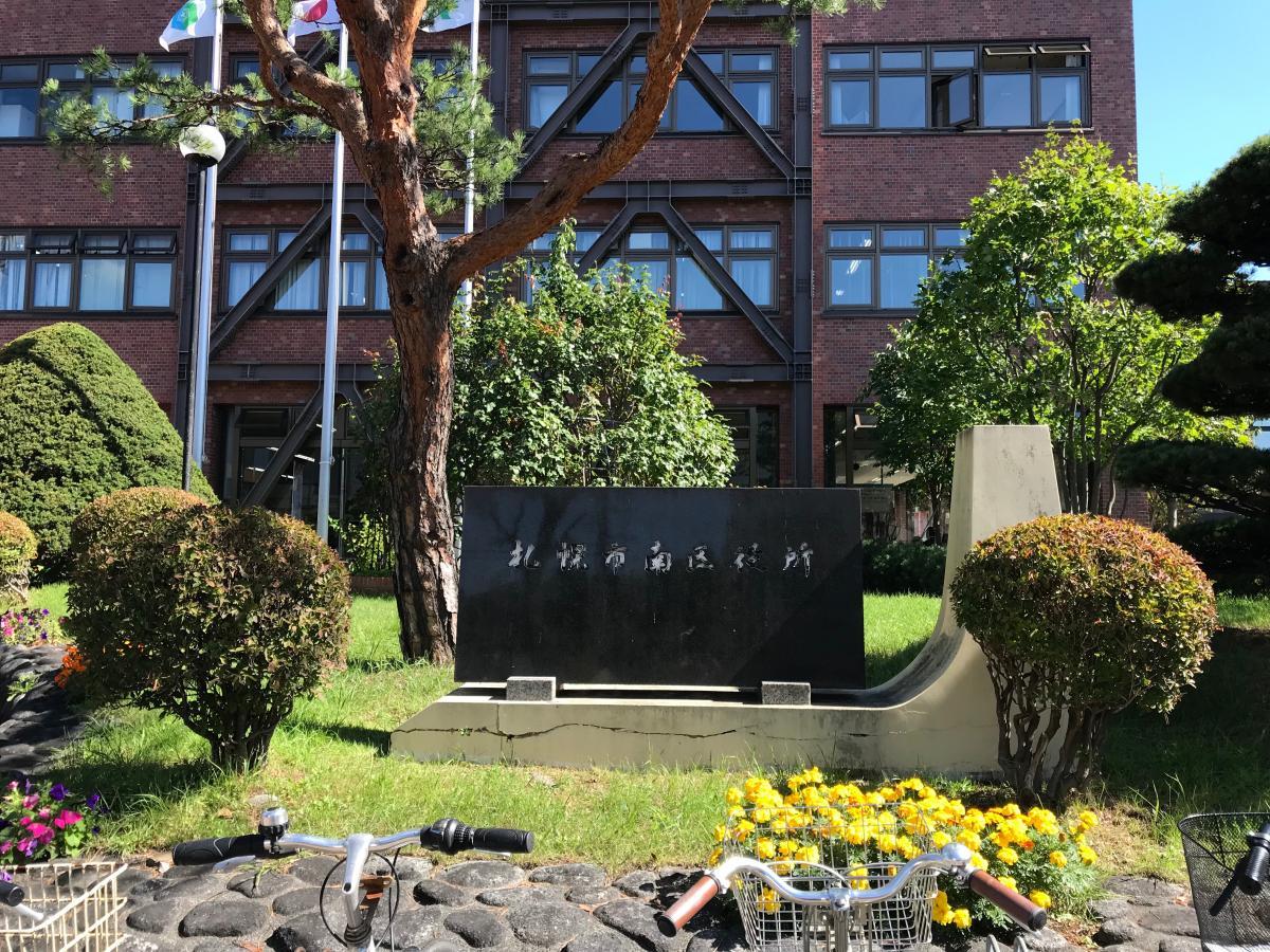 市 南 区役所 札幌