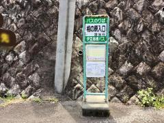 「相の原入口」バス停留所
