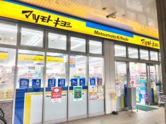 マツモトキヨシ 北習志野駅前店