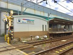 名電長沢駅