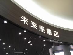 未来屋書店 りんくう泉南店