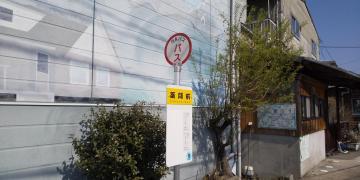 「薬師前(防府市)」バス停留所