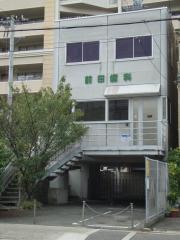 前田歯科診療所