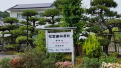 稲富歯科医院