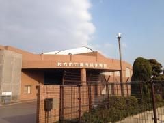 枚方市立渚市民体育館
