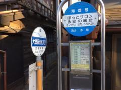 「大洗派出所前」バス停留所