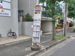 「朝光寺前」バス停留所