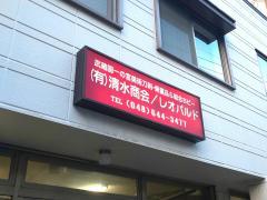 大宮 清水商会