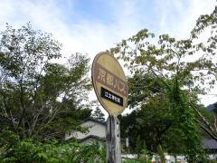 「江文神社前」バス停留所