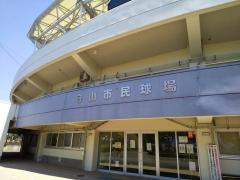 守山市民運動公園市民球場