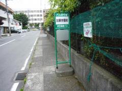 「加藤学園前」バス停留所