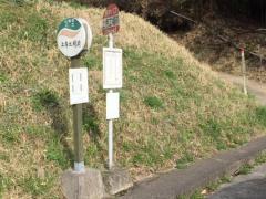 「上寺工場前」バス停留所