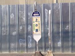 「上の原」バス停留所