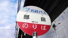 「部田」バス停留所