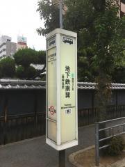 「地下鉄南巽」バス停留所