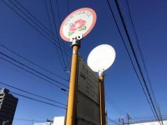 「浜田二丁目」バス停留所