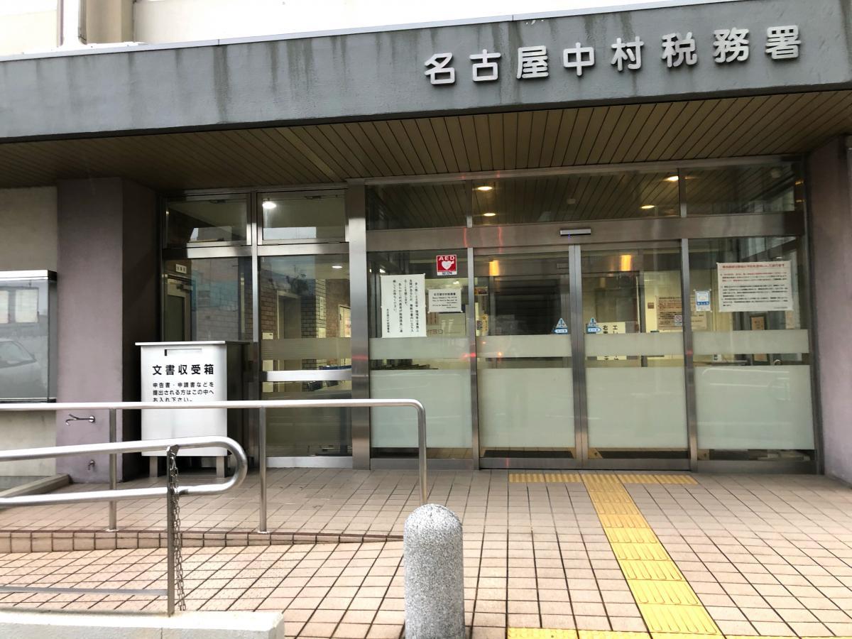 名古屋中村税務署