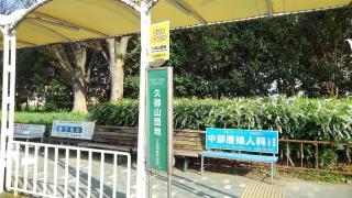 「久御山団地」バス停留所