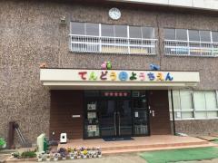 天童幼稚園