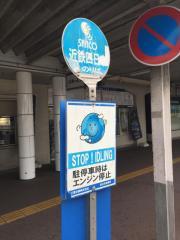 「近鉄四日市」バス停留所