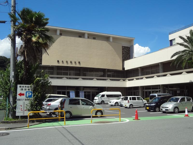 橋本市民会館