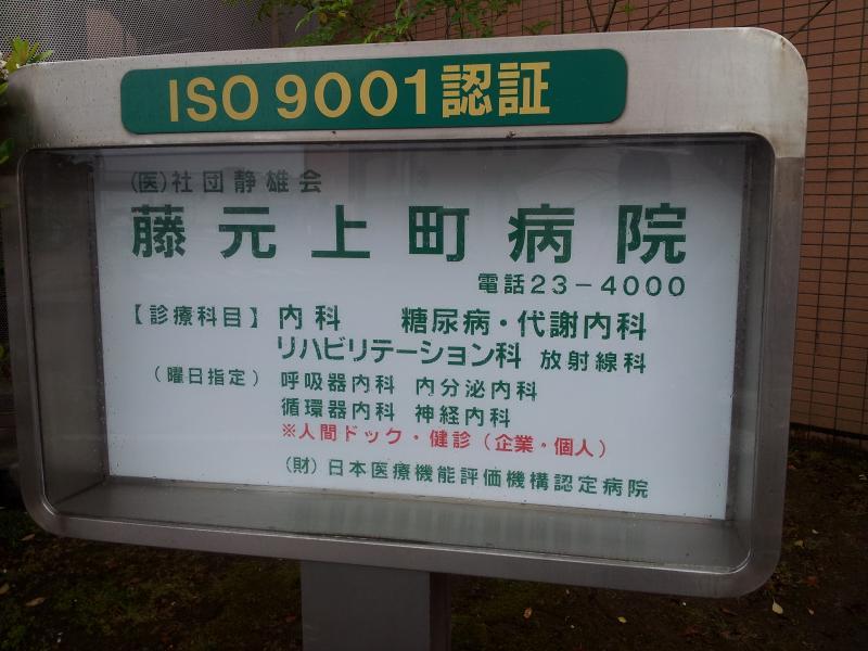 上町 病院 藤元