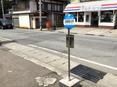 「羽黒案内所」バス停留所