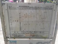 「湯ノ口」バス停留所