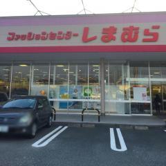 ファッションセンターしまむら 枚方店