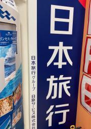 日本旅行 阪急大井町ガーデン営業所