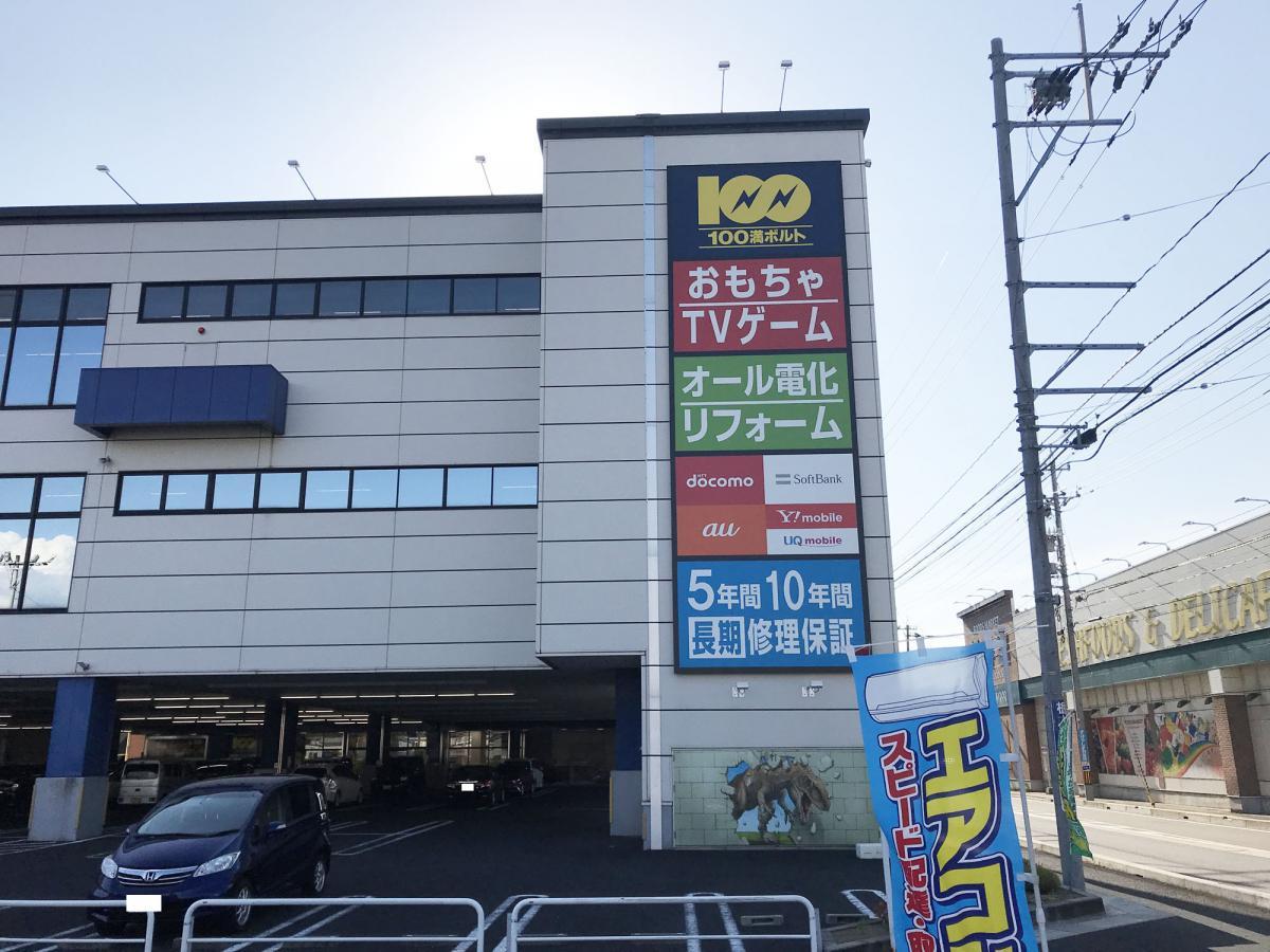 100 満 ボルト 福井 本店