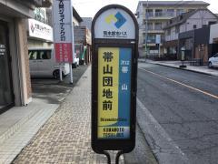「帯山団地前」バス停留所