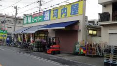 業務スーパー 北習志野店