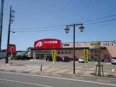 クスリのアオキ 氷見幸町店