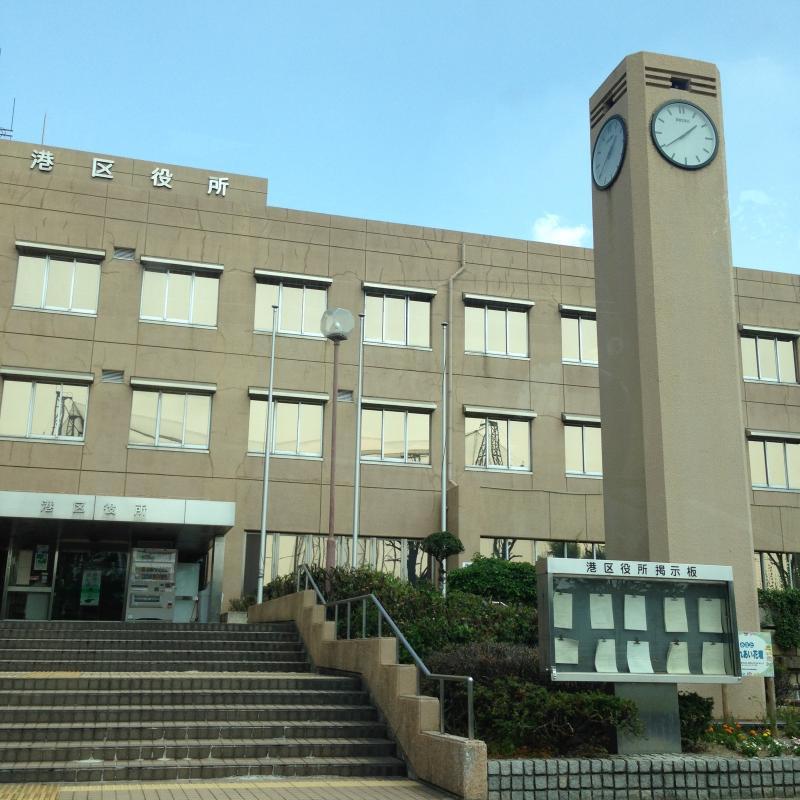 名古屋市港区役所