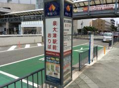 「泉大津駅前」バス停留所