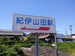 紀伊山田駅